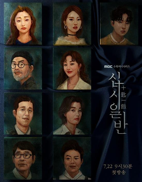 십시일반은 오는 22일 첫방송에 앞서 공개한 캐릭터 포스터를 공개했다. 초상화로 표현된 아홉 캐릭터들은 강렬한 인상을 안긴다. /MBC 제공