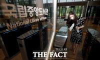 [TF사진관] 코로나 확산세 진정…'재개관 앞둔 국립중앙도서관'