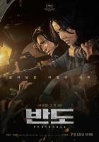 '반도', 개봉 첫주 180만 돌파…주말 극장가 점령