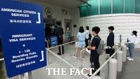 [TF포토] 비이민 비자 발급 재개한 미국대사관
