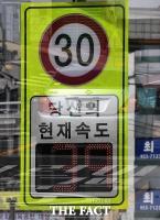 '속도 30km 이하지만…' 스쿨존서 두살배기 덮친 50대 '민식이법 적용'