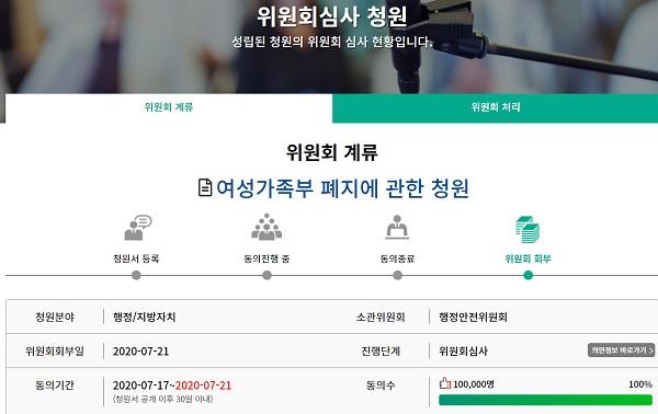국회 청원 게시판에 올라온 여성가족부 폐지 청원이 심사 요건인 10만 명을 단 나흘 만에 넘겼다. /국회 국민동원 청원 게시판 홈페이지 캡처