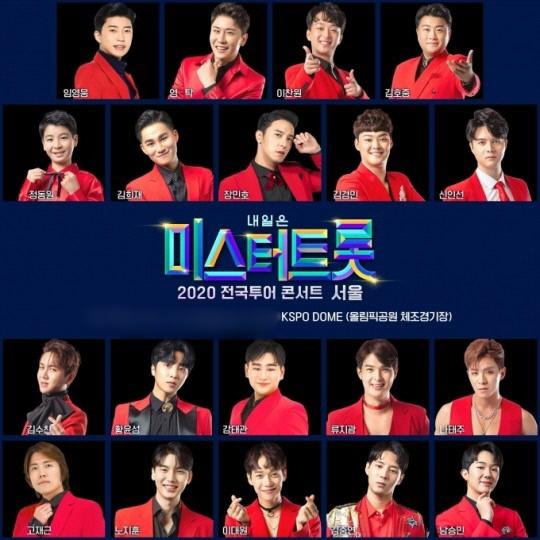코로나도 못 막는 티켓 구매 열기. 사흘 앞으로 다가선 내일은 미스터 트롯 콘서트 서울공연이 15회 전석 매진 행진을 기록했다. /TV CHOSUN