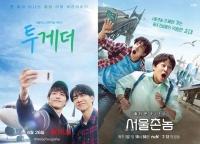 [TF초점] '투게더'·'서울촌놈'으로 본 이승기표 예능