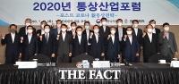 [TF포토] 산업통상자원부, 2020 통상산업포럼 개최