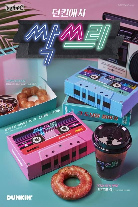 던킨이 도넛과 커피에 싹쓰리의 뉴트로 감성을 더한 싹쓰리 프로젝트를 진행한다고 22일 밝혔다.. /던킨 제공
