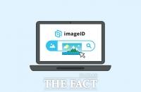 디알엠인사이드, 인공지능 이미지 식별 시스템 'imageID' 업그레이드