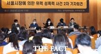 [TF사진관] 박원순 성추행 의혹 고소인 측 2차 기자회견…