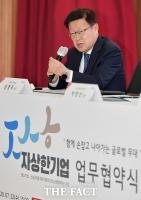 [TF포토] 발언하는 김영주 한국무역협회장