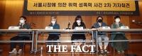 [TF포토] 2차 기자회견 갖는 박원순 성추행 의혹 피해자 지원단체