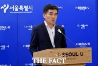 [TF초점] 서울시가 '박원순 의혹' 자체조사를 포기한 이유