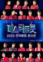 '미스터트롯' 콘서트, 결국 연기…31일 공연 가능성은 열려