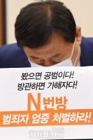 인터넷 기업 '몰카 유통' 책임 강화…방통위, 관련법 시행령 개정안 마련