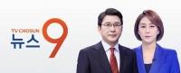 [진격의 종편②] 스페셜 방송으로 인접효과 누린 TV조선 '뉴스9'