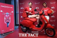 [TF사진관] 베스파, 2020년 신차 '프리마베라 RED'와 '세이 지오르니' 출시