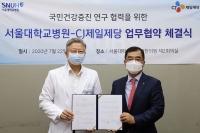 CJ제일제당, 서울대병원과 '식이기록 앱' 연구개발