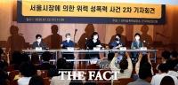 '박원순 의혹' 먼저 안 중앙지검…대검, 경위 파악 나서