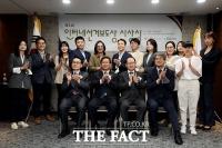 [TF사진관] '제4회 인터넷 선거 보도상 시상식'