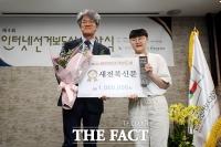[TF포토] 새전북신문, '인터넷선거보도상' 지방·지역 부문 수상