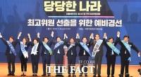 [TF사진관] '탈락자는 누구일까?'…최고위원 선출을 위한 예비경선