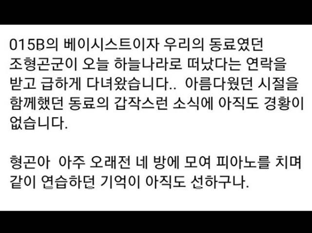 015B 원년멤버 조형곤이 지난 25일 사망했다. 멤버 장호일이 자신의 사회관계망서비스(SNS)에서 그의 추모 소식을 알리고 있다. /장호일 SNS