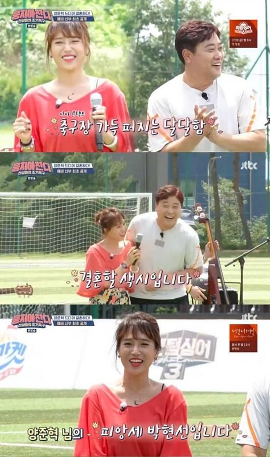양준혁이 예비신부 박현선과 함께 뭉쳐야 찬다에 출연했다. 박현선은 이소라의 청혼을 부르며 등장해 눈길을 끌었다. /JTBC 뭉쳐야 찬다 캡처