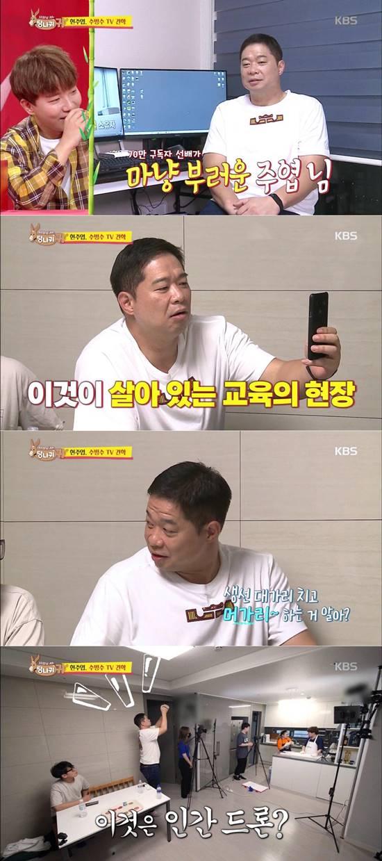 현주엽 전 감독이 사장님 귀는 당나귀 귀에서 도티와 함께 수산물 유튜버 수빙수TV의 촬영장을 찾아 견학했다. /KBS2 사장님 귀는 당나귀 귀 캡처