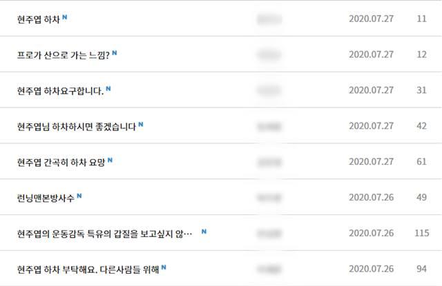 현주엽 전 감독의 프로그램 하차를 요구하는 글이 시청자 게시판을 도배했다. /KBS2 사장님 귀는 당나귀 귀 시청자 게시판 캡처