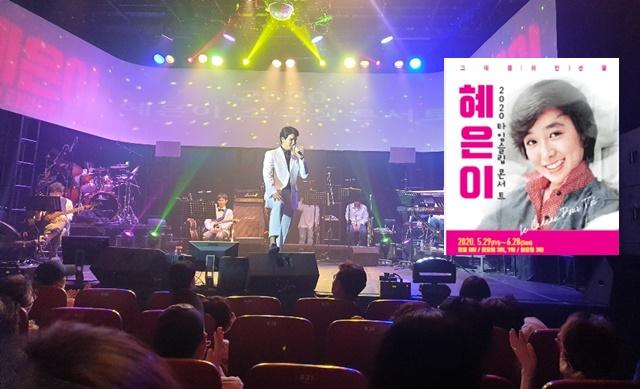 6월 한 달 간 서울 대학로 SH홀에서 진행된 가수 혜은이의 '타임슬림 콘서'는 소규모 300석 공연장임에도 '좌석 띄기'를 실천했다. 좌석을 한 자리 건너 절반만 채운 가운데 게스트 류지광이 노래를 부르고 있는 장면. /독자제공