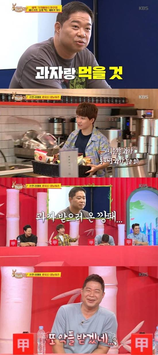 현주엽 전 감독이 KBS2 예능프로그램 사장님은 당나귀 귀에서 비호감 태도를 보여 논란이 되고있다.  /KBS2 사장님 귀는 당나귀 귀 캡처