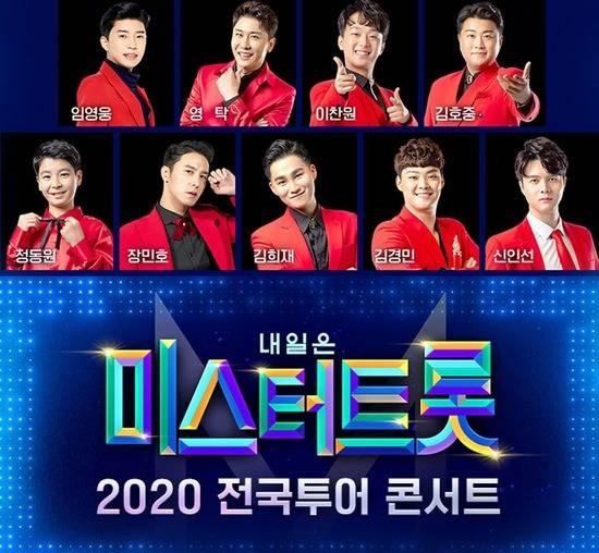 '미스터 트롯' 공연 볼 수 있을까. 지난 주말 예정돼 있던 '미스터 콘서트'는 서울공연은 공연 사흘 전인 21일 관할 지자체 측의 '집합금지명령'이 발동되면서 돌연 취소됐다. /TV CHOSUN