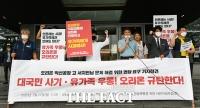 [TF사진관] '오리온은 고 서지현 사망 사건 진상 규명하라!'