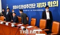 [TF포토] '행정수도' 추진 들어간 민주당