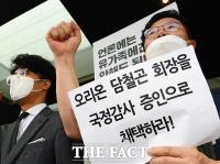 [TF포토] '담철곤 회장을 국정감사 증인으로!'
