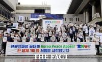 [TF사진관] '한국전쟁 끝내는 1억 명 서명운동!'