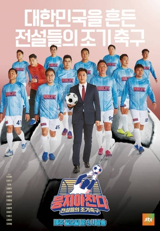 지난해 6월부터 시작한 JTBC 뭉쳐야 찬다는 축구를 하기 위해 다양항 분야 스포츠 선수들의 출연으로 관심을 모았다. /JTBC 제공