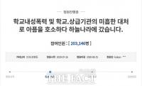 학교 기숙사서 벌어진 성폭력 피해 '청와대 국민청원' 20만명 넘어