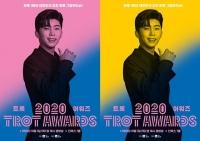 TV조선, '2020 트롯 어워즈' 개최…임영웅 MC 발탁