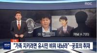 '검언유착 의혹' 제보자 검찰 출석…6시간 조사