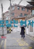'베를린 은곰상' 홍상수·김민희 '도망친 여자', 9월 17일 개봉