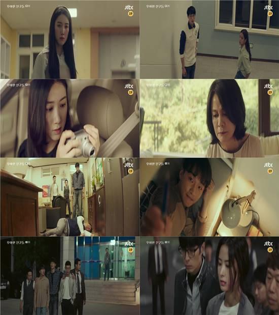 우아한 친구들 속 에필로그는 과거 5인의 모습을 통해 미스터리를 더욱 증폭시킨며 극의 재미를 더하고 있다. /JTBC 우아한 친구들 제공