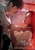 tvN '악의 꽃', 오늘(29일) 첫방…이준기·문채원의 서스펜스 멜로