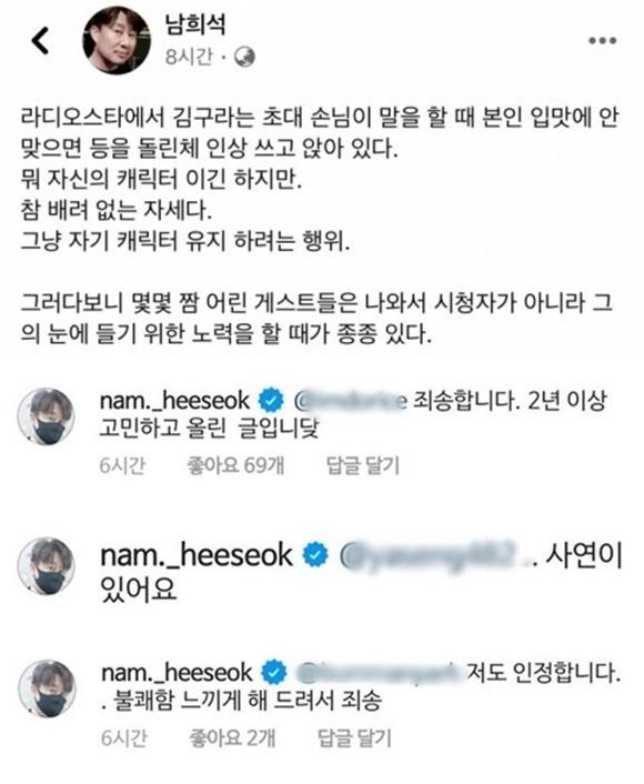 글을 삭제한 남희석은 불편하게 해드려 죄송하다고 사과했다. /남희석 SNS 캡처