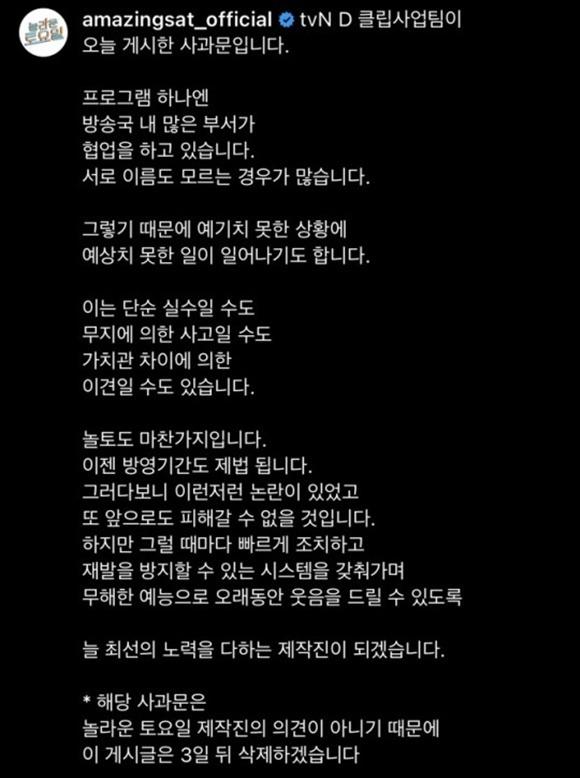 놀라운 토요일 제작진은 사과문 끝에 tvN D 클립사업팀이 올린 사과문은 놀라운 토요일 제작진의 의견이 아니기 때문에 3일 뒤 삭제하겠다고 적어 또 다시 논란을 빚었다. /놀라운 토요일 SNS 캡처