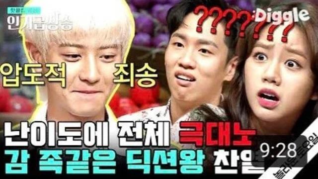 tvN D가 찬열이 출연한 놀라운 토요일 방송분 섬네일에 부적절한 자막을 달아 구설에 올랐다. 사과문으로 상황은 마무리되는듯 했으나 놀라운 토요일 제작진이 찬물을 끼얹어 논란은 계속되고 있다. /tvN D 유튜브 채널 캡처