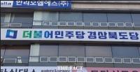 더불어민주당 경북도당, 8월2일 당대표·최고위원 후보연설회 및 경북도당위원장 선출