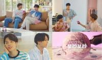 배스킨라빈스, BTS와 함께한 '방탄은 배라다' 광고 공개