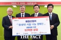[TF포토] 애경산업, 서울시에 생활용품 기부