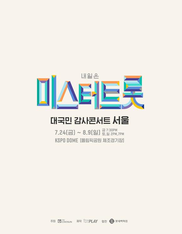 계속 미뤄졌던 미스터트롯 콘서트가 8월 7일 서울 공연을 시작으로 재개된다. /쇼플레이 제공