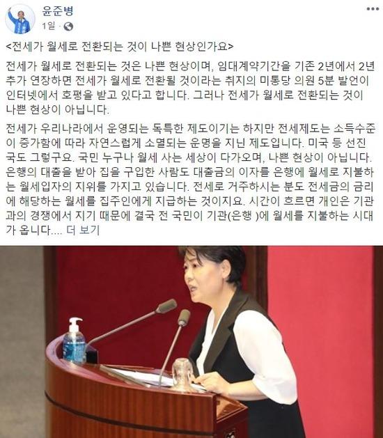 윤준병 더불어민주당 의원이 지난 1일 자신의 페이스북에 게재한 글 /윤준병 의원 페이스북 캡처